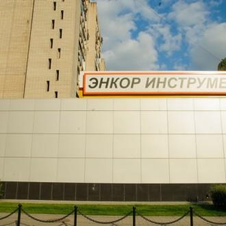 """Магазин """"Энкор"""""""