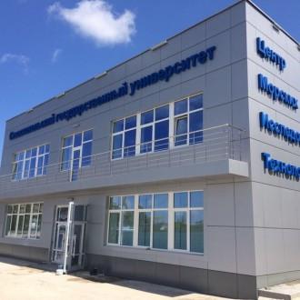 Центр морских исследований и технологий Севастопольского государственного университета