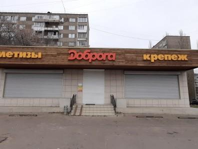 "магазин ""Доброга"""