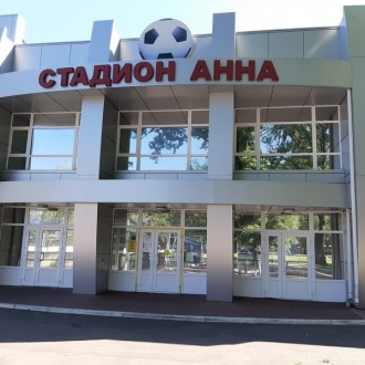 Стадион Авангард (Аннинская ДЮСШ Корпус 2)