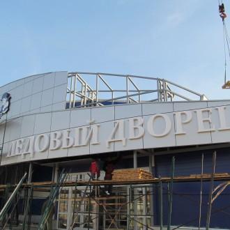 """Ледовый дворец """"Сокол"""""""