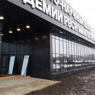 Учебно-научный центр военной академии Ракетных войск стратегического назначения им. Петра Великого