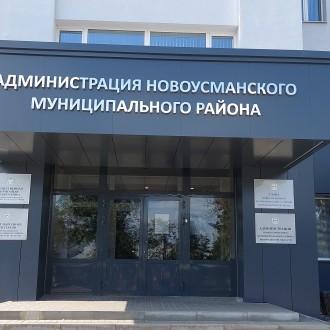 21. Монтаж вентилируемого фасада Администрации Новоусманского муниципального района